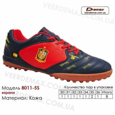 Кроссовки футбольные Demax сороконожки 30-36 кожа -8011-5S Испания