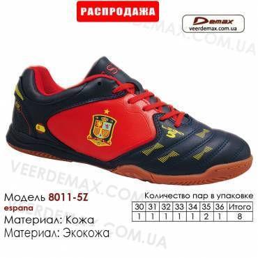 Кроссовки футбольные Demax футзал 30-36 кожа - 8011-5Z Испания