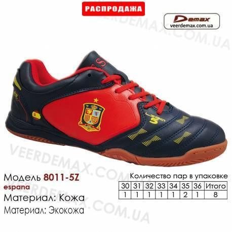 Кроссовки футбольные Demax футзал 30-36 кожа -8011-5Z Испания