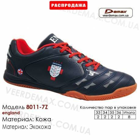 Кроссовки футбольные Demax футзал 33-36 кожа - 8011-7Z Англия