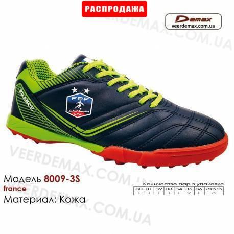 Кроссовки футбольные Demax сороконожки 30-36 кожа - 8009-3S Франция