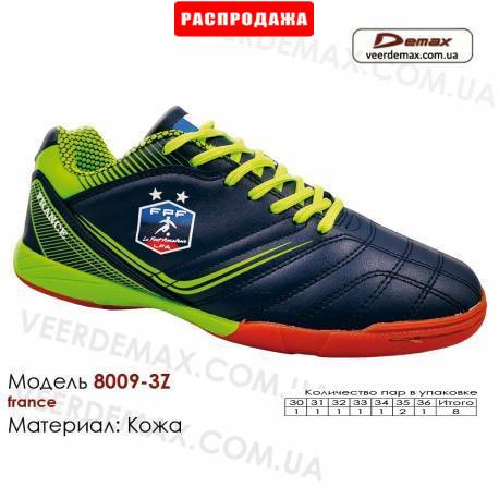 Кроссовки футбольные Demax футзал 30-36 кожа - 8009-3Z Франция