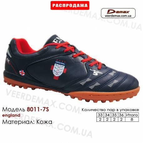 Кроссовки футбольные Demax сороконожки 33-36 кожа - 8011-7S Англия