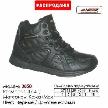Кроссовки теплые Veer зима, мех, 37-41, кожа - 3850 черные, золотые вставки. Купить кроссовки в Одессе.