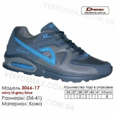 Кроссовки Demax 36-41 кожа - 3066-17 темно-синие,  темно-серые, синие. Купить спортивную обувь.