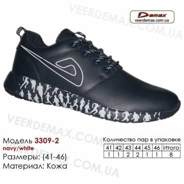 Купить кроссовки оптом кожаные в Одессе 41-46 Demax 3309-2 темно-синие, белые
