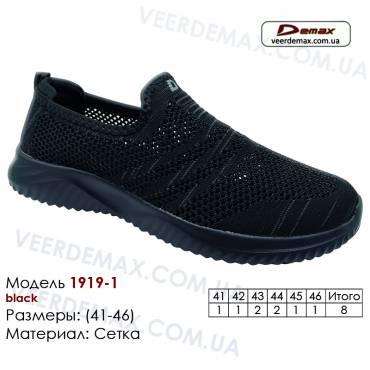 Кроссовки Demax 41-46 сетка - 1919-1 черные