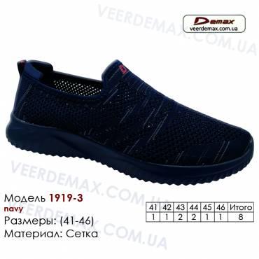 Кроссовки Demax 41-46 сетка - 1919-3 темно-синие