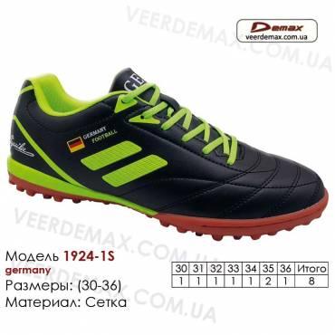 Кроссовки футбольные Demax 30-36 сороконожки кожа - 8011-1S Германия