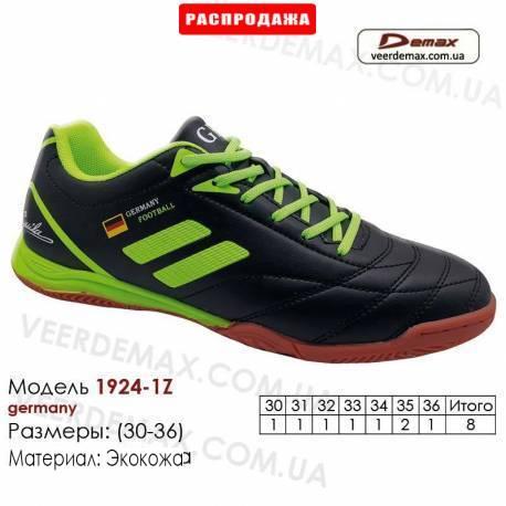 Кроссовки футбольные Demax 30-36 футзал кожа - 8011-1Z Германия
