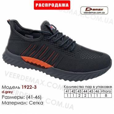 Кроссовки Demax 41-46 сетка - 1922-3 темно-серые