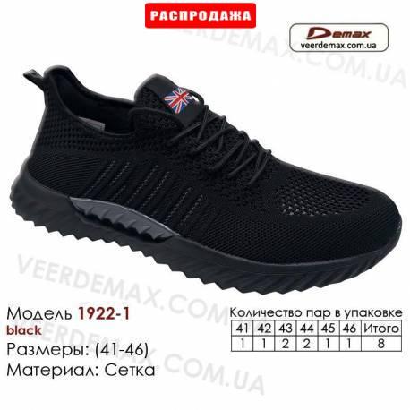 Кроссовки Demax 41-46 сетка - 1922-1 черные