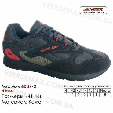 Кроссовки Veer 41-46 - 6037-2 темно-синие