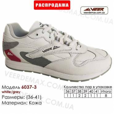 Кроссовки оптом кожаные 41-46 Veer 6037-3 белые, серые