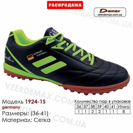 Кроссовки футбольные Demax 36-41 сороконожки кожа - 1924-1S Германия