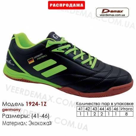 Кроссовки футбольные Demax 41-46 футзал кожа - 1924-1Z Германия
