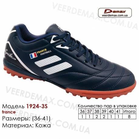 Кроссовки футбольные Demax сороконожки 36-41 кожа - 1924-3S Франция