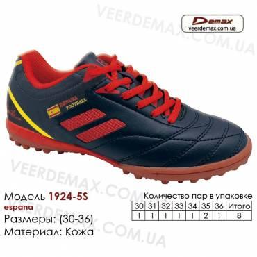 Кроссовки футбольные Demax сороконожки 30-36 кожа -1924-5S Испания