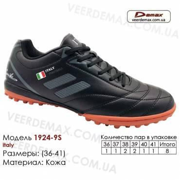 Кроссовки футбольные Demax сороконожки 36-41 кожа - 1924-9S Италия