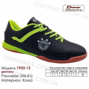 Кроссовки футбольные Demax 36-41 футзал кожа - 1925-1Z Германия