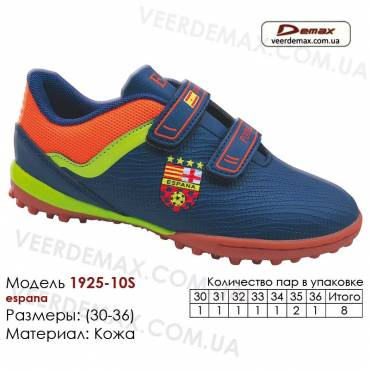 Кроссовки футбольные Demax сороконожки 30-36 кожа -1925-10S Испания