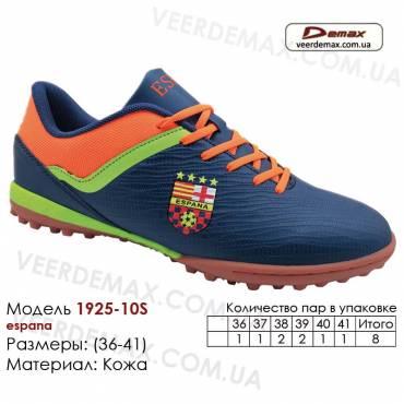 Кроссовки футбольные Demax сороконожки 36-41 кожа -1925-10S Испания