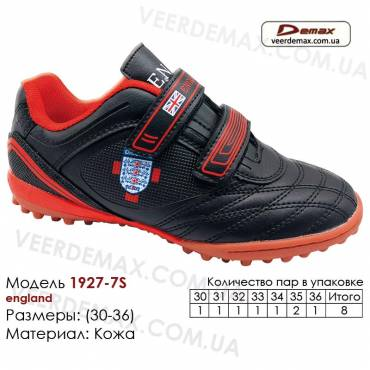 Кроссовки футбольные Demax сороконожки 30-36 кожа - 1927-7S Англия. Купить кроссовки в Одессе.