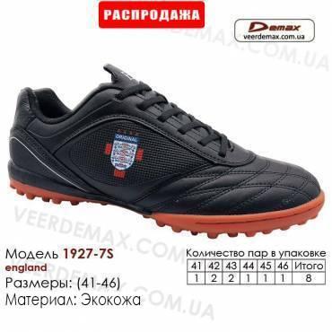 Кроссовки футбольные Demax сороконожки 41-46 кожа - 1927-7S Англия