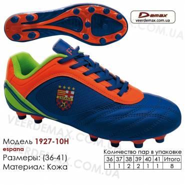 Кроссовки футбольные Demax шипы 36-41 кожа - 1927-10H Испания
