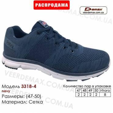Кроссовки Demax 47-50 сетка - 3318-4 темно-синие. Купить кроссовки в Одессе.