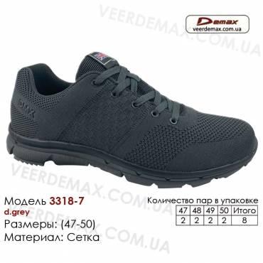 Кроссовки Demax 47-50 сетка - 3318-7 темно-серые. Купить кроссовки в Одессе.