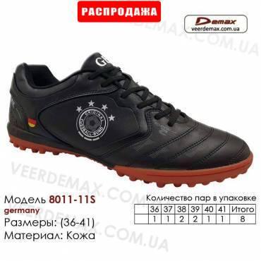 Кроссовки футбольные Demax 36-41 сороконожки кожа - 8011-11S Германия