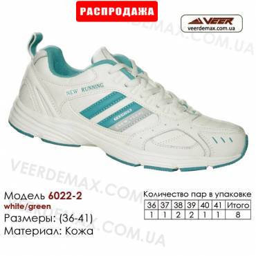 Купить кроссовки кожаные в Одессе 36-41 Veer 6022-2 белые, зеленые