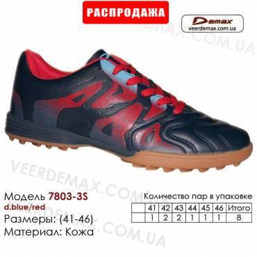 Кроссовки футбольные Demax сороконожки 41-46 кожа - 7803-3S темно-синие | красные. Купить кроссовки в Одессе.
