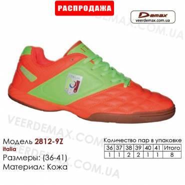 Кроссовки футбольные Demax футзал 36-41 кожа - 2812-9Z Италия. Купить кроссовки в Одессе.