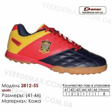 Кроссовки футбольные Demax сороконожки 41-46 кожа - 2812-5S Испания