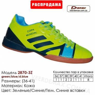 Кроссовки футбольные Demax футзал 36-41 кожа 2870-3Z зеленые, синие, темно-синие