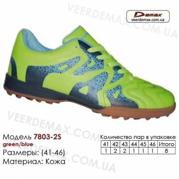 Купить кроссовки в Одессе футбольные Demax сороконожки 41-46 кожа - 7803-2S темно-синие, зеленые