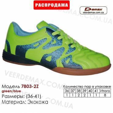 Купить кроссовки в Одессе футбольные Demax футзал 36-41 кожа - 7803-2Z темно-синие, зеленые