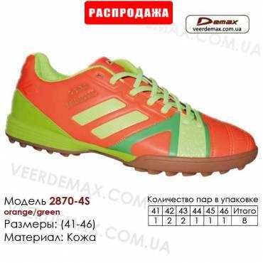 Кроссовки футбольные Demax сороконожки 41-46 кожа 2870-4S зеленые, оранжевые