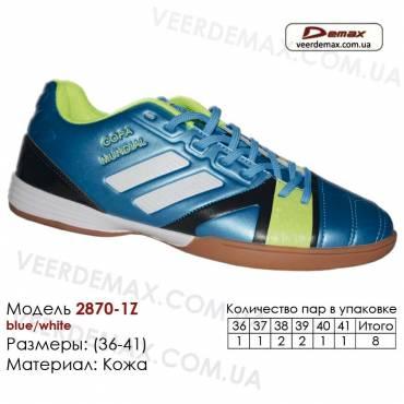 Кроссовки футбольные Demax футзал 36-41 кожа 2870-1Z синие, черные, зеленые