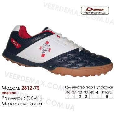 Кроссовки футбольные Demax сороконожки 36-41 кожа - 2812-7S Англия. Купить кроссовки в Одессе.
