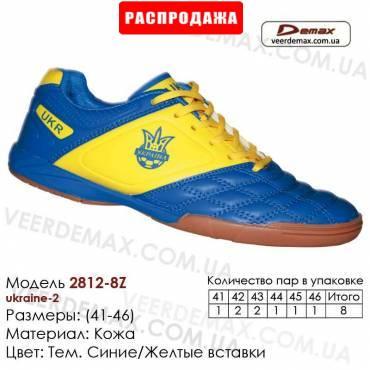 Кроссовки футбольные Demax сороконожки 41-46 кожа - 2812-8S Украина 2. Купить кроссовки в Одессе.