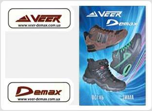 Спортивная обувь Veer и Demax. Коллекция Осень - Зима