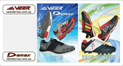 Новая коллекция футбольной обуви Veer и Demax. 2018