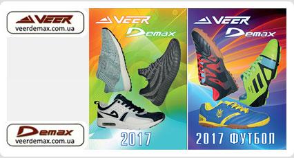 fdc491e4 Новая коллекция футбольной обуви Veer и Demax. Весна - Лето 2017