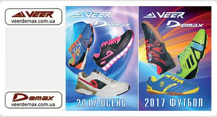 Новая коллекция футбольной обуви Veer и Demax. 2017