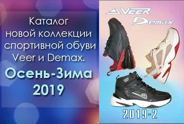 Осень - Зима 2019
