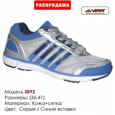 Кроссовки Veer сетка - 3892 серые | синие вставки. Купить кроссовки в Одессе.