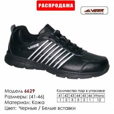 Купить спортивную обувь 41-46, кожа, кроссовки Veer в Одессе - 6629 черные, белые вставки. Купить кроссовки в Одессе.